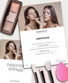 Сертификат о прохождении онлайн курсов макияжа